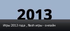 Игры 2013 года , flash игры - онлайн