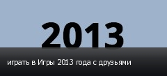 ������ � ���� 2013 ���� � ��������