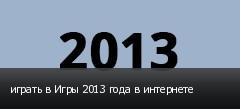 играть в Игры 2013 года в интернете