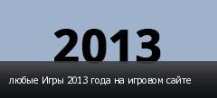 любые Игры 2013 года на игровом сайте