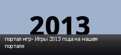 портал игр- Игры 2013 года на нашем портале