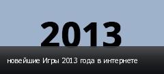 новейшие Игры 2013 года в интернете