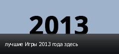 лучшие Игры 2013 года здесь