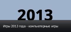 Игры 2013 года - компьютерные игры
