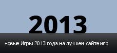 ����� ���� 2013 ���� �� ������ ����� ���