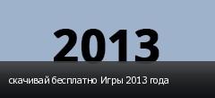скачивай бесплатно Игры 2013 года