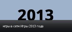 игры в сети Игры 2013 года