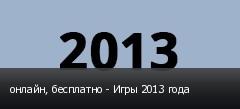 онлайн, бесплатно - Игры 2013 года