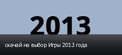 скачай на выбор Игры 2013 года