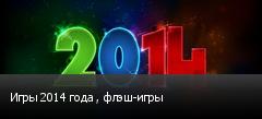 ���� 2014 ���� , ����-����