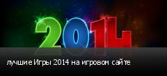 лучшие Игры 2014 на игровом сайте