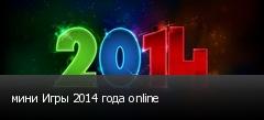 мини Игры 2014 года online