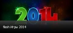 flash Игры 2014