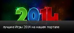 лучшие Игры 2014 на нашем портале