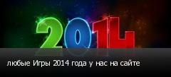 любые Игры 2014 года у нас на сайте