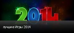 лучшие Игры 2014