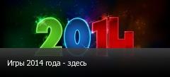Игры 2014 года - здесь