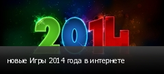 новые Игры 2014 года в интернете
