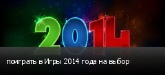 �������� � ���� 2014 ���� �� �����