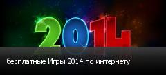 бесплатные Игры 2014 по интернету