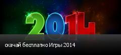 скачай бесплатно Игры 2014