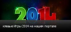 клевые Игры 2014 на нашем портале
