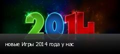 новые Игры 2014 года у нас