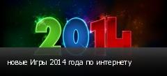 новые Игры 2014 года по интернету
