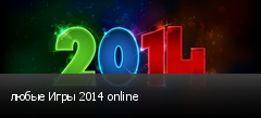 любые Игры 2014 online