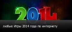 любые Игры 2014 года по интернету