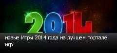 новые Игры 2014 года на лучшем портале игр