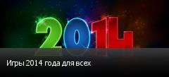 Игры 2014 года для всех