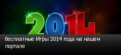 бесплатные Игры 2014 года на нашем портале
