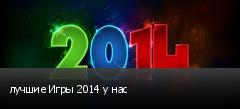 лучшие Игры 2014 у нас