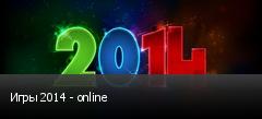 Игры 2014 - online