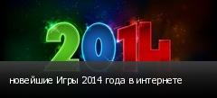 новейшие Игры 2014 года в интернете