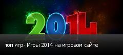 топ игр- Игры 2014 на игровом сайте