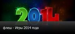 флеш - Игры 2014 года