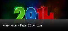 мини игры - Игры 2014 года