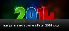 �������� � ��������� � ���� 2014 ����