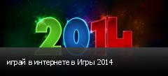 ����� � ��������� � ���� 2014