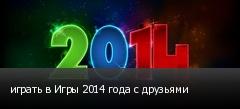 ������ � ���� 2014 ���� � ��������