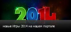 новые Игры 2014 на нашем портале