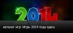 каталог игр- Игры 2014 года здесь