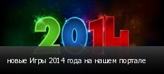 новые Игры 2014 года на нашем портале