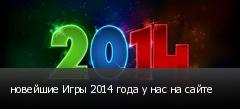 новейшие Игры 2014 года у нас на сайте