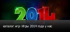 каталог игр- Игры 2014 года у нас