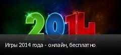 Игры 2014 года - онлайн, бесплатно
