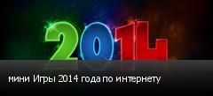 мини Игры 2014 года по интернету