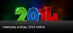 поиграть в Игры 2014 online
